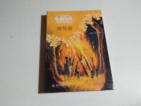 黑咒语—曹文轩美文朗读·珍藏版 (附光盘)
