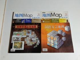 地图MAP 印象地理 2010年第3期+2009年第5期(品相见图)