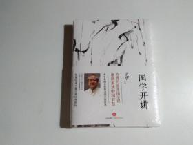 国学开讲(全新未开封)