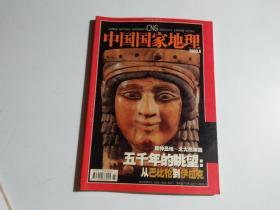 中国国家地理2003年3号