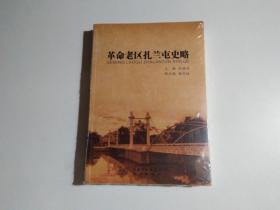 革命老区扎兰屯史略(全新未开封)
