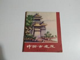 中国古建筑 (品相见图)