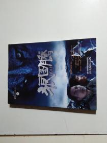 狼图腾电影全记录(附光盘)