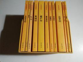佛教十三经 (全12册缺维摩佶经   11册合售)