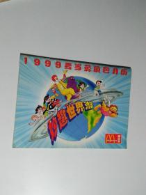 1999年麦当劳填色月历