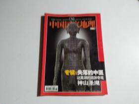 中国国家地理2003年7月