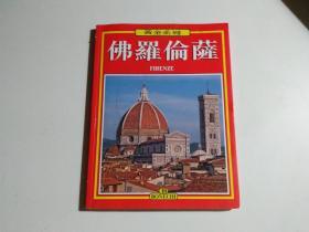 佛罗伦萨:博物馆-画廊-教堂 宫殿-纪念物 (附地图 )品相见图