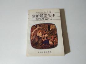资治通鉴全译(1) 贵州人民