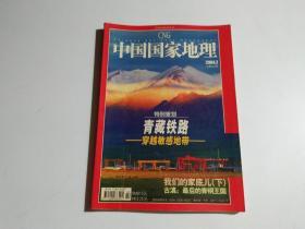 中国国家地理2004年2月号