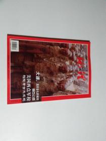 地理知识2000年3月