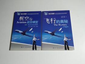 青少年航空科普教育系列:航空与航空模型+飞行的奥秘(2册合售)