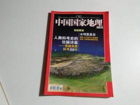 中国国家地理2003年10月