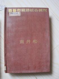 百县市经济社会调查 南丹卷