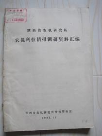 陕西省农机研究所农机科技情报调研资料汇编