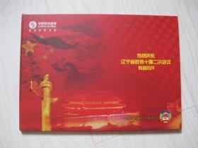 中国移动通讯卡:热烈庆祝辽宁省政协十届二次会议胜利召开 4张移动卡