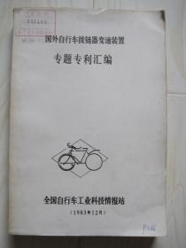 国外自行车拔链器变速装置专题专利汇编