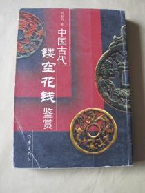 中国古代镂空花钱鉴赏