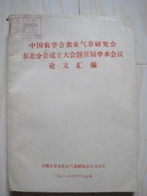 中国农学会农业气象研究会东北分会成立大会暨首届学术会议论文汇编