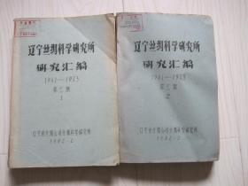 辽宁丝绸科学研究所研究汇编1961-1973第三集1.2