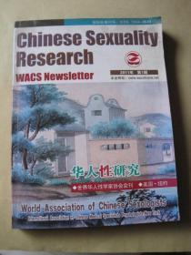 华人性研究 2011年第1期