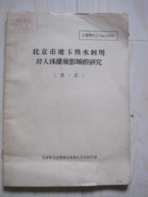 北京市地下热水利用对人体健康影响的研究