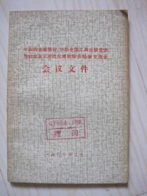 中国民主建国会、中华全国工商业联合会为社会主义现代化建设服务经验交流会 会议文件