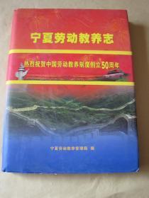 宁夏劳动教养志 1956-2006
