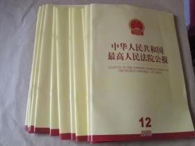 中华人民共和国最高人民法院公报2020年,全年12期