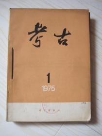 考古1975年 全年(6册全)