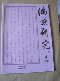 满族研究1997.4