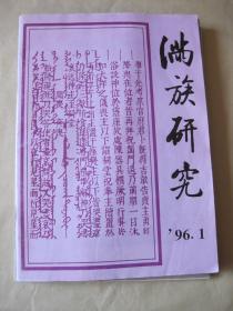 满族研究1996.1