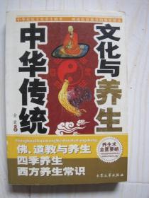 中华传统文化与养生