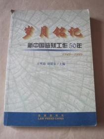 岁月铭记 新中国监狱工作50年