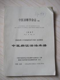 中医诊断学杂志专集:中医病症治法术语(1997年第3期)