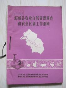 海城县农业自然资源调查和农业区划工作细则+表格选编