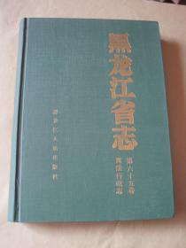 黑龙江省志-第六十五卷 司法行政志
