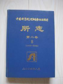 中国科学院沈阳自动化研究所所志 第二卷(1986-2002)