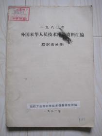 1980年外国来华人员技术座谈资料汇编 纺织染分册