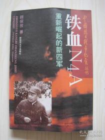 铁血Z4A 抗战丛书