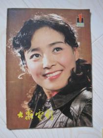 大众电影1981.1