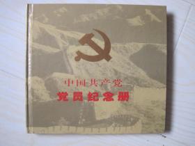 中国共产党党员纪念册 精装