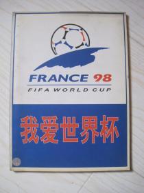 我爱世界杯98(全彩)