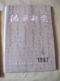 满族研究1987.4