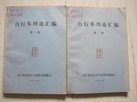 自行车理论汇编 第一册、第二册 油印本 2本合售