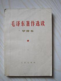 毛泽东著作选读甲种本