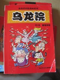 乌龙院(第3卷)金毛华佗