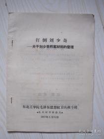 文革书刊:关于刘少奇档案材料的处理