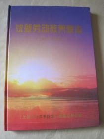 沈新劳动教养院志1980-2003