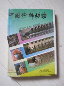 中国珍惜动物