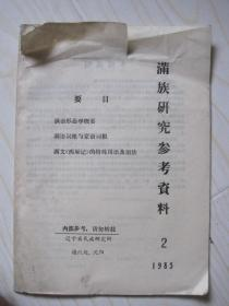 满族研究参考资料1985.2